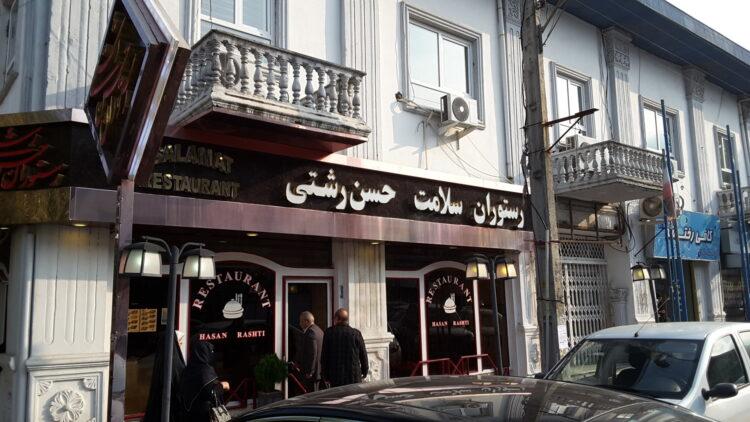 رستوران حسن رشتی