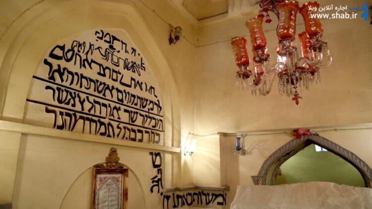آرامگاه استر و مردخای در همدان