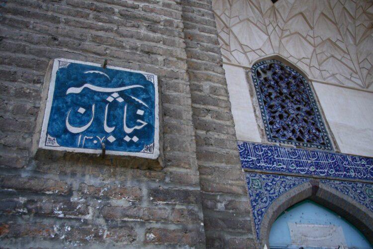 سفر به قزوین پایتخت فراموش شده