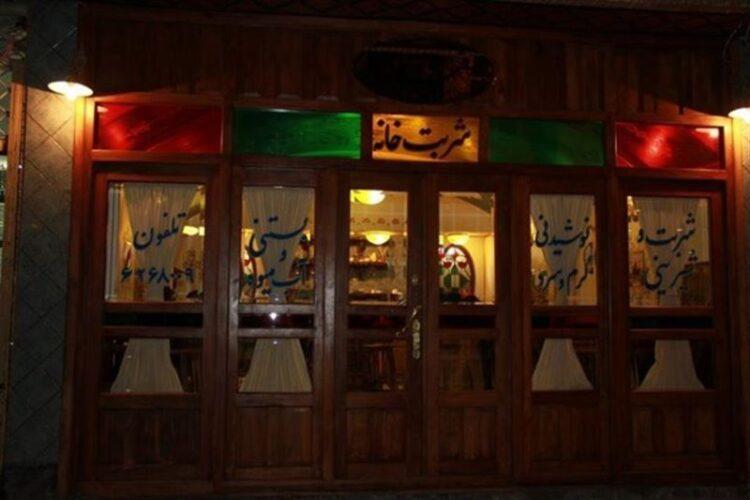 کافه شربت خانه اصفهان