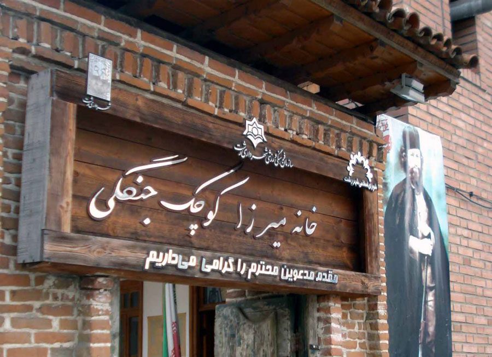 خانه میرزا کوچک خان جنگلی