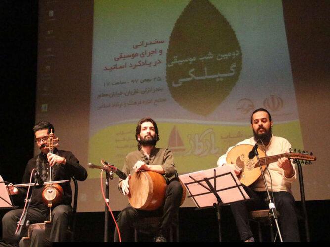 موسیقی گیلکی در شمال ایران