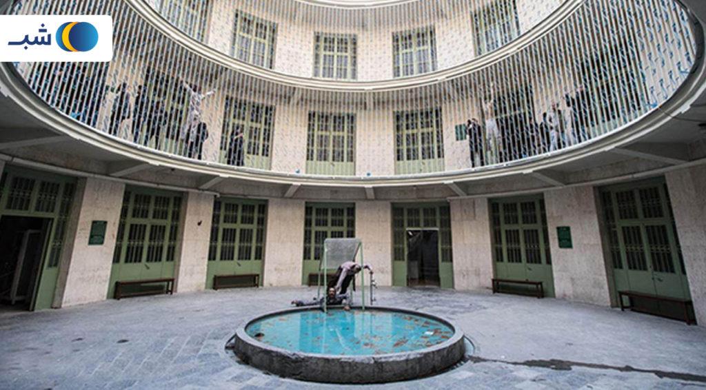 موزه عبرت تهران