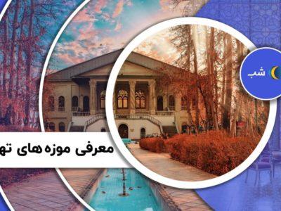بهترین موزه های تهران