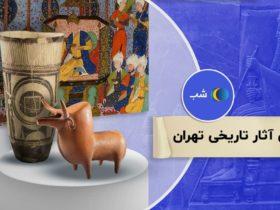 بهترین آثار تاریخی تهران