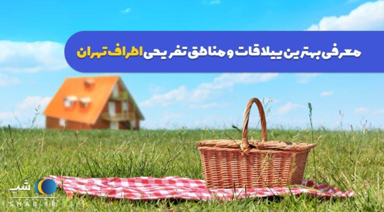 لیست بهترین مناطق دیدنی اطراف تهران