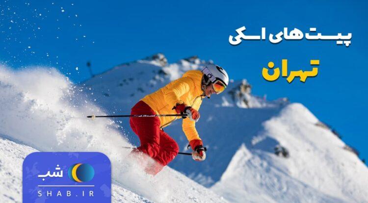 پیست های اسکی تهران