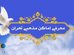 معرفی اماکن مذهبی تهران