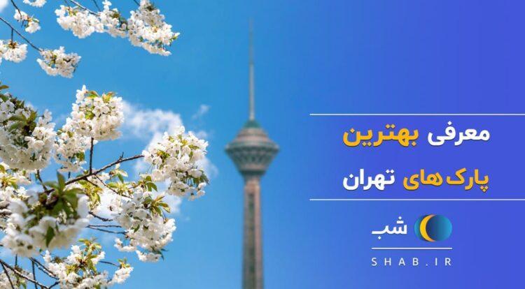 بهترین پارک های تهران