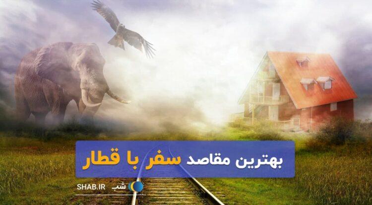 بهترین مقصد سفر با قطار در ایران