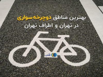 پیست های دوچرخه سواری تهران