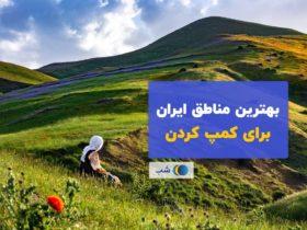 بهترین مناطق ایران برای کمپینگ و چادرزدن