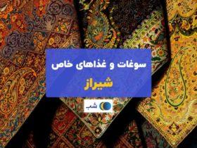 سوغات و غذاهای شیراز