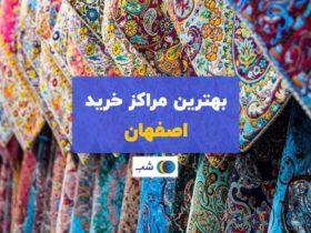 بهترین بازار و مرکزخرید اصفهان